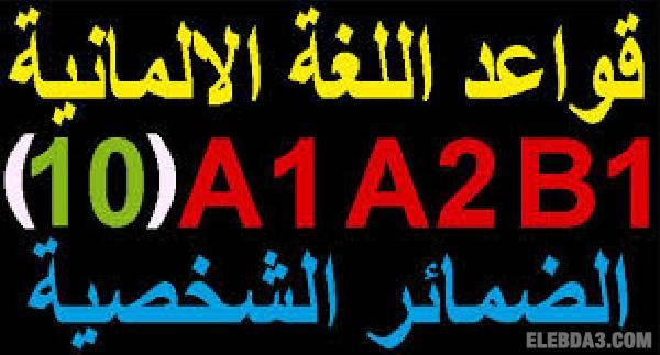 """ظ'ظˆط§ط¹ط¯ ط§ظ""""ظ""""ط؛ط© ط§ظ""""ط£ظ""""ظ…ط§ظ†ظٹط© ظ…ط³طھظˆظ‰ A1-A2-B1"""