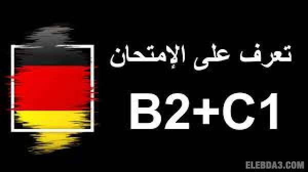 قواعد اللغة الألمانية مستوى B2-C1