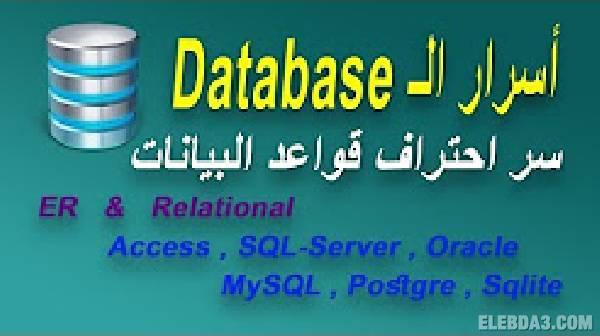 اسرار قواعد البيانات 🎓🖋️⌨️ Database