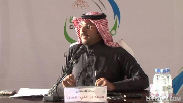 أ.د.محمد العمري