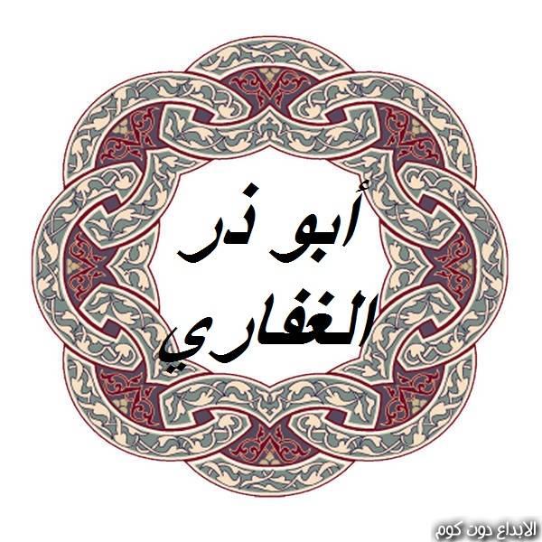 أبو ذر الغفاري