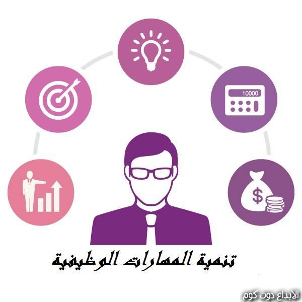 تنمية المهارات الوظيفية