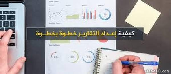 مهارة كتابة تقارير المبيعات sales-report