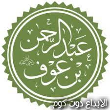 عبد الرحمن بن عوف