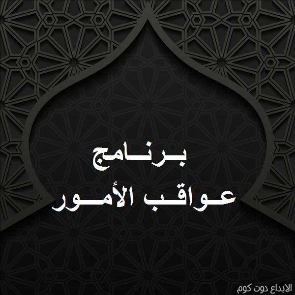 عواقف الأمور  للشيخ سعد الشثري