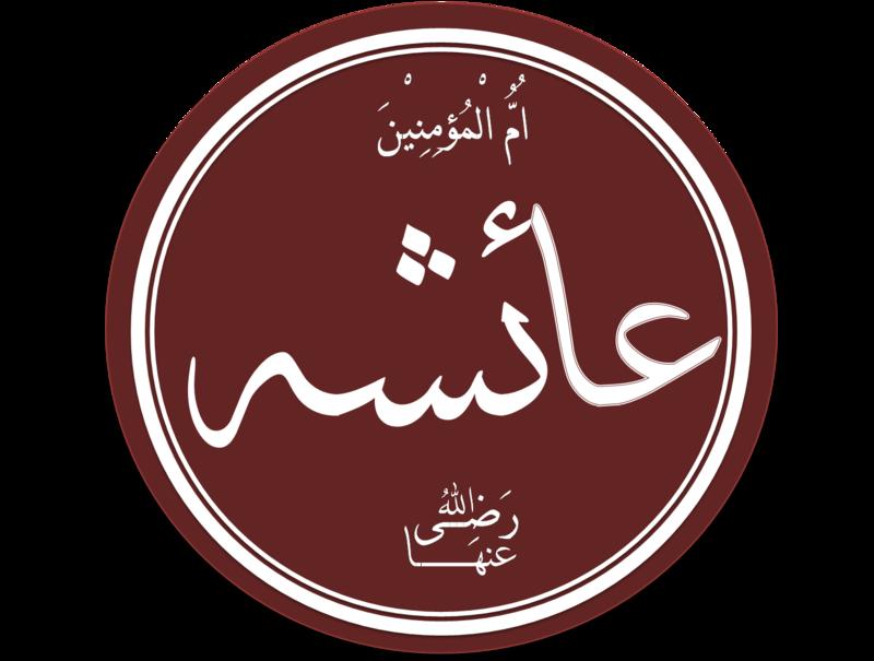 عائشه بنت ابي بكر