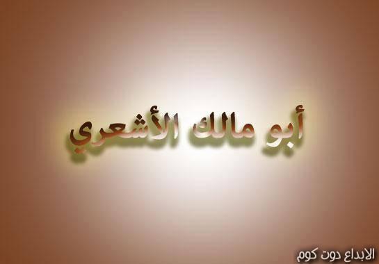 ابو مالك الاشعري