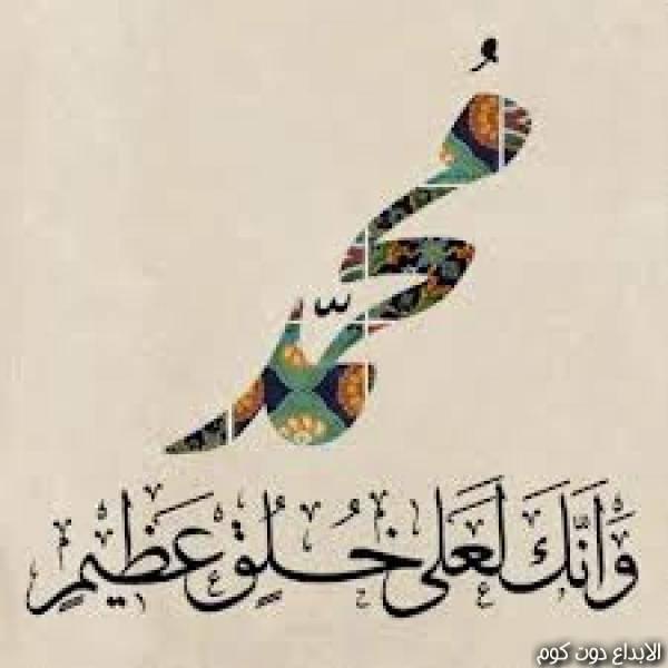 إعرف نبيك  - حياة النبي