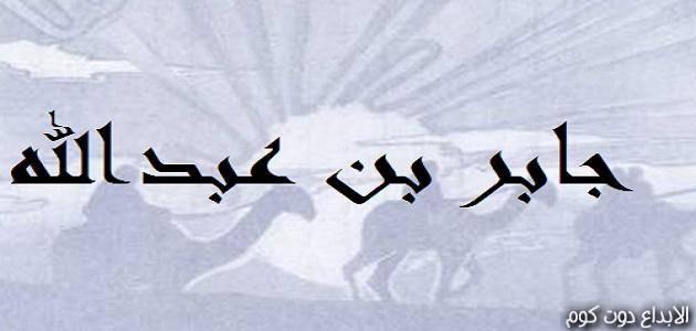 صورة جابر بن عبد الله