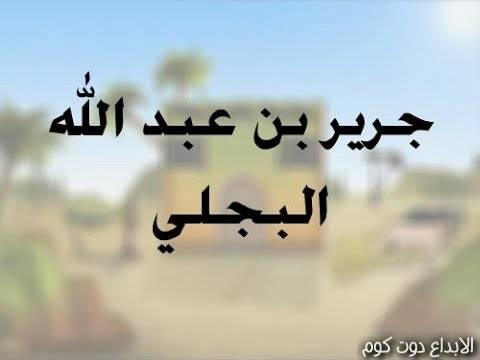 جرير بن عبد الله