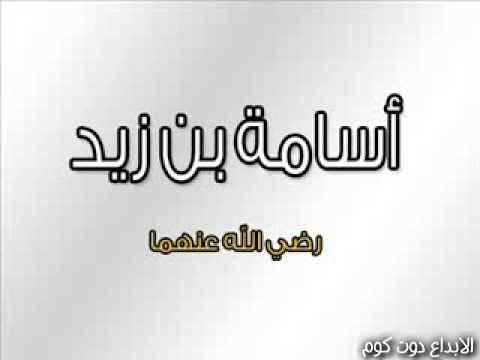 أسامة بن زيد