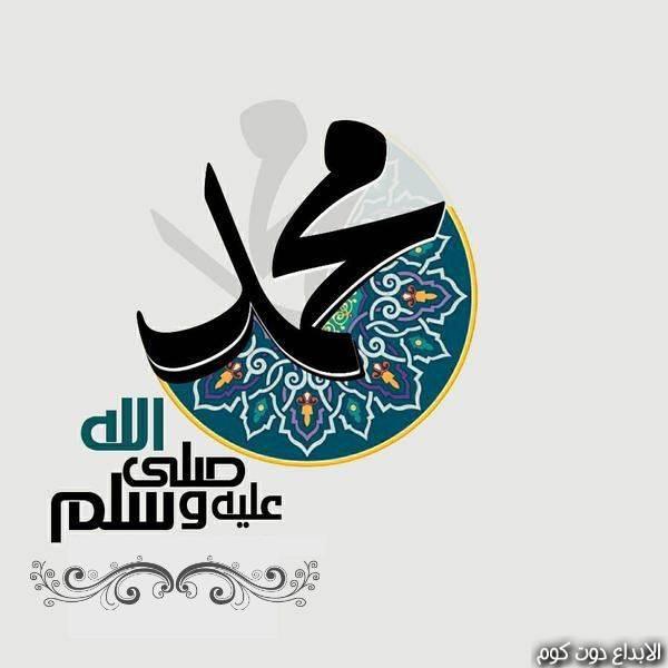القدوة الحسنة - رسول الله محمد ( ص )