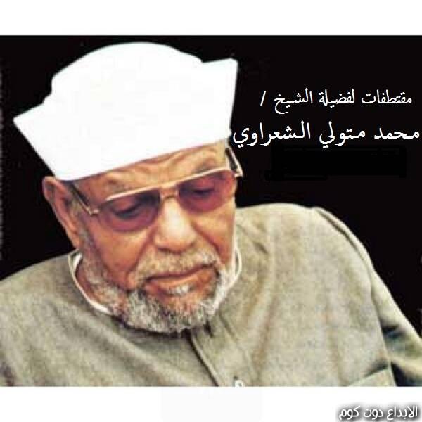 مقتطفات للشيخ الشعراوي