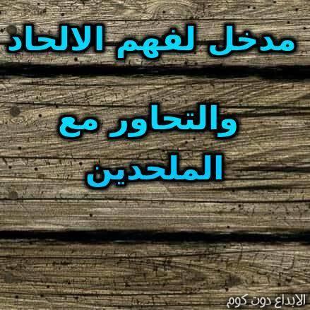 مدخل لفهم الإلحاد و التحاور مع الملحدين