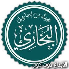 محمد بن إسماعيل البخاري