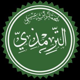 أبو عيسى محمد الترمذي