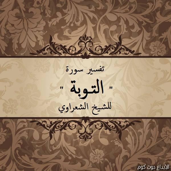 تفسير سورة التوبة [ الشيخ الشعراوي ]