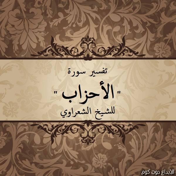 تفسير سورة الأحزاب [ الشيخ الشعراوي ]