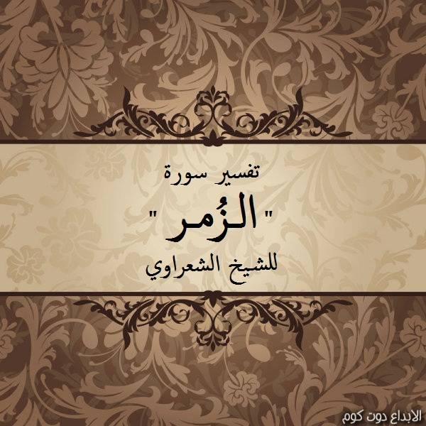 تفسير سورة الزمر [ الشيخ الشعراوي ]