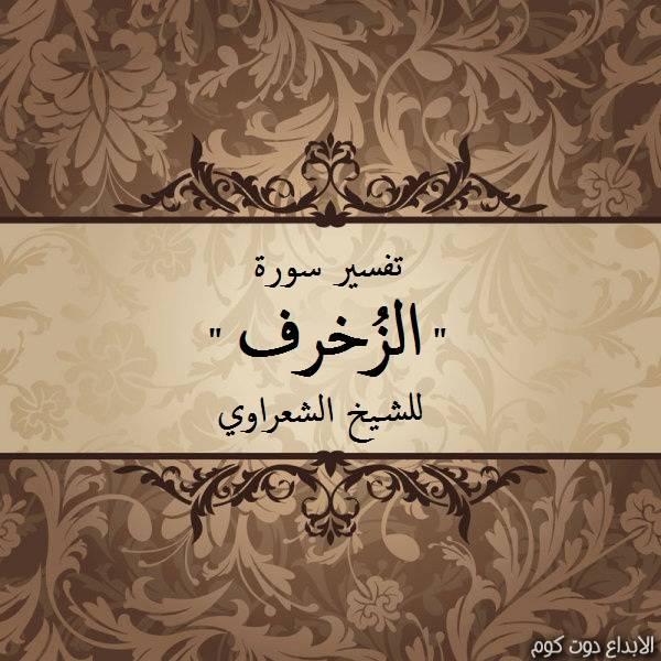 تفسير سورة الزخرف [ الشيخ الشعراوي ]