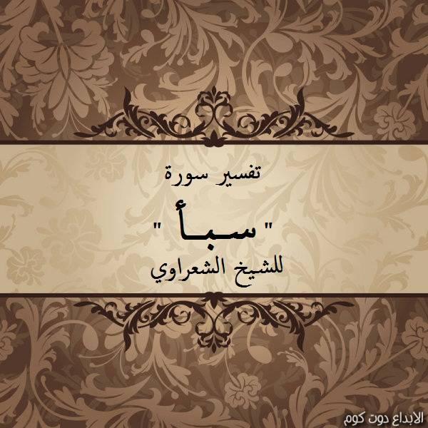 تفسير سورة سبأ [ الشيخ الشعراوي ]