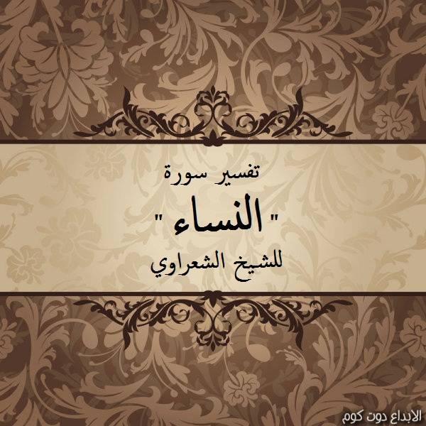 تفسير سورة النساء [ الشيخ الشعراوي ]