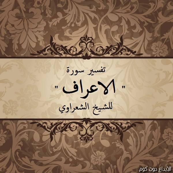 تفسير سورة الأعراف [الشيخ الشعراوي]