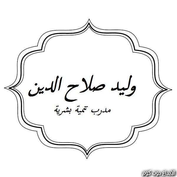 وليد صلاح الدين