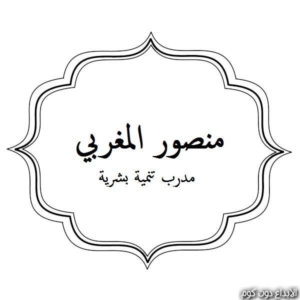 منصور المغربي