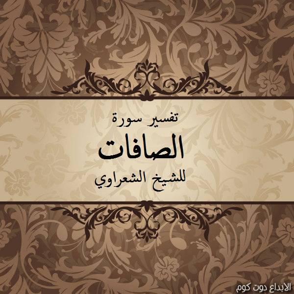 تفسير سورة الصافات [ الشيخ الشعراوي ]
