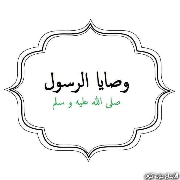 من وصايا الرسول [ الشيخ الشعراوي ]