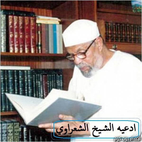 افضل ادعية الشيخ الشعراوي