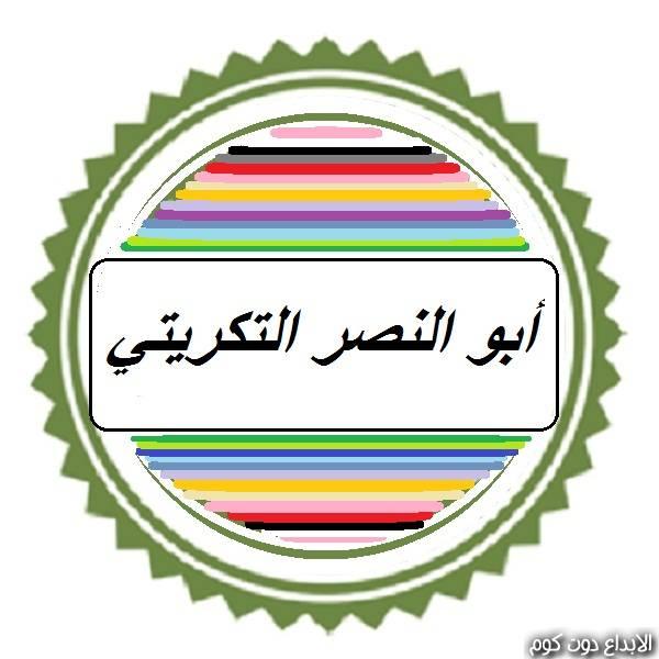 صورة أبو النصر التكريتي
