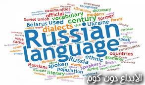 تعلم الروسية من الصفر