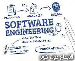 Software Engineering هندسة البرمجيات