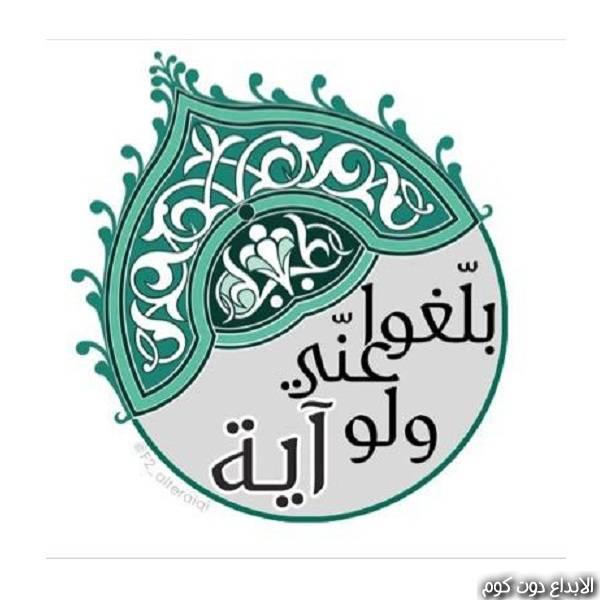 الدعوة إلى الله - الدعوة الإسلامية