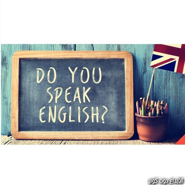 دروس في اللغة الإنجليزية