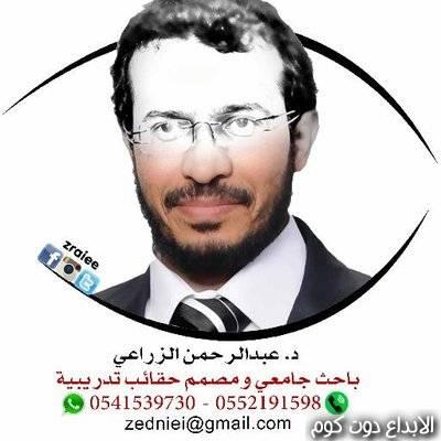 عبد الرحمن الزراعي