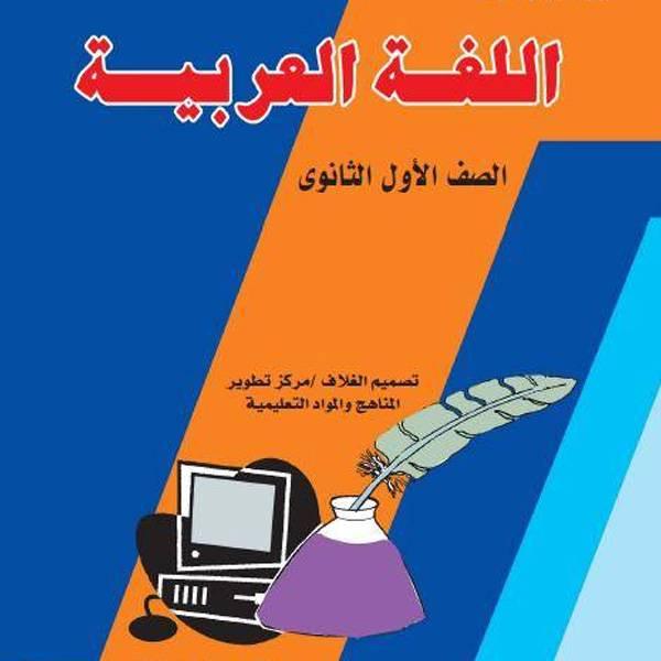 اللغة العربية - الصف الأول الثانوي - الفصل الدراسي الثاني