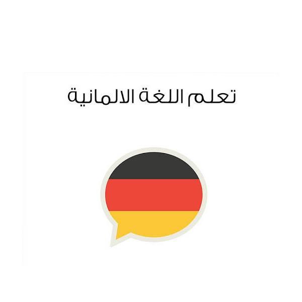 Deutsch - اللغة الألمانية - الصف الأول الثانوي - الفصل الدراسي الأول