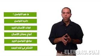كورس مهارات التواصل -إتعلم-