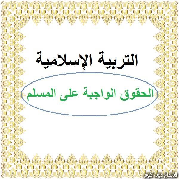الحقوق الواجبة على كل مسلم