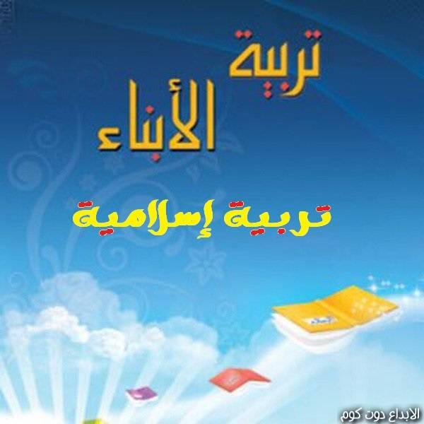 مدوّنة تربية الأبناء في الإسلام  🖋️ مجلة الإيمان