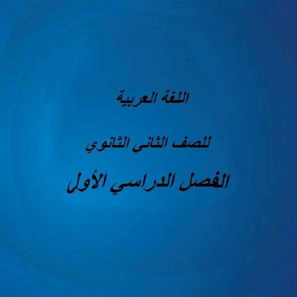 اللغة العربية - للصف الثاني الثانوي - الفصل الدراسي الأول