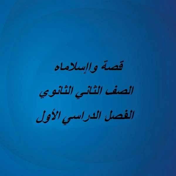 قصة واإسلاماه - الصف الثاني الثانوي - الفصل الدراسي الأول