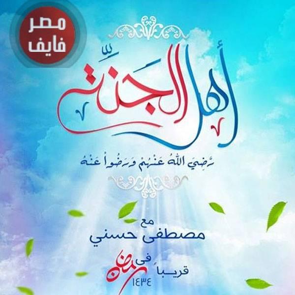 اهل الجنه (2013)