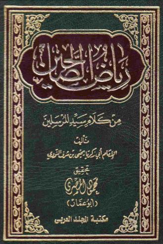 أحاديث كتاب رياض الصالحين