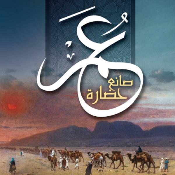 عمر صانع الحضارة