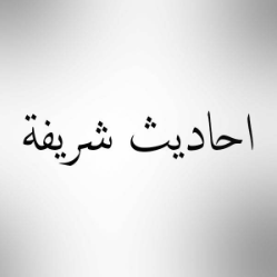 """عن أبي ذر رضي الله عنه قال: قال لي رسول الله صلى الله عليه وسلم : """"لا تحقرن من المعروف شيئاً، ولو أن تلقى أخاك بوجه طلق"""" ((رواه مسلم))."""