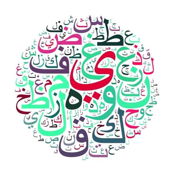 اللغة العربية - للصف الثاني الثانوي - الفصل الدراسي الثاني